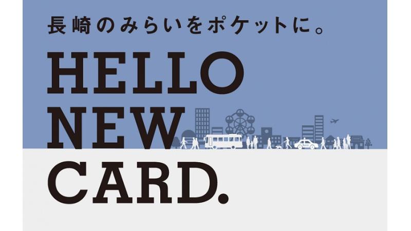 長崎自動車株式会社(長崎バスグループ)