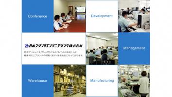 日本プリンタエンジニアリング株式会社