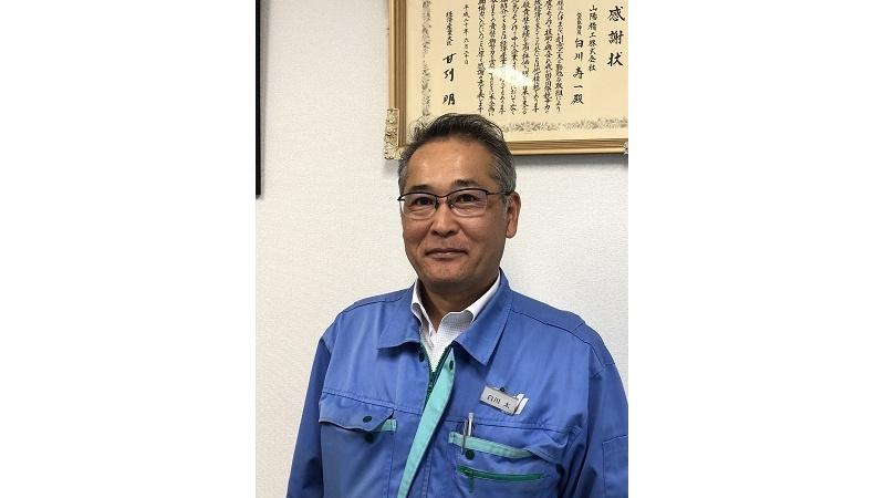 代表取締役社長 白川太の写真