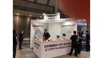 山陽精工株式会社