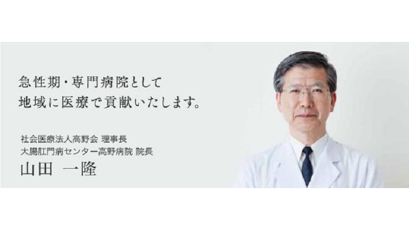 理事長 山田 一隆の写真