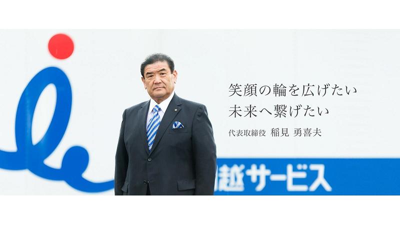 代表取締役 稲見 勇喜夫の写真