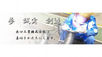 出口工業株式会社