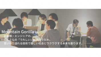株式会社 Mountain Gorilla