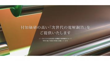 日本電解株式会社