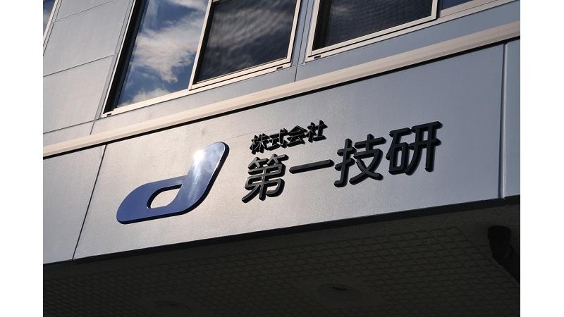 株式会社第一技研