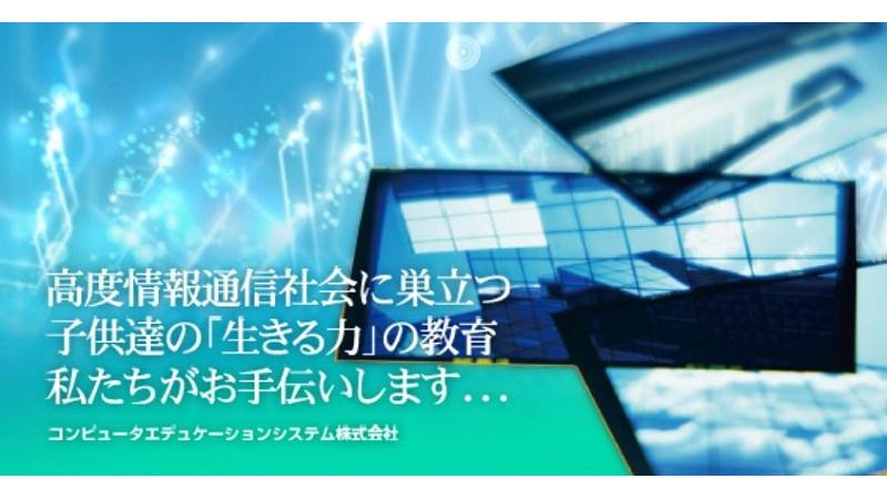 コンピュータエデュケーションシステム株式会社
