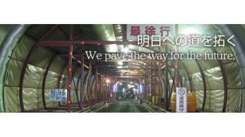 横山工業株式会社
