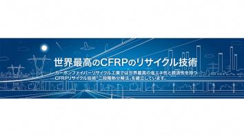 カーボンファイバーリサイクル工業株式会社