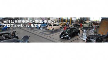 株式会社小林自動車ボデー
