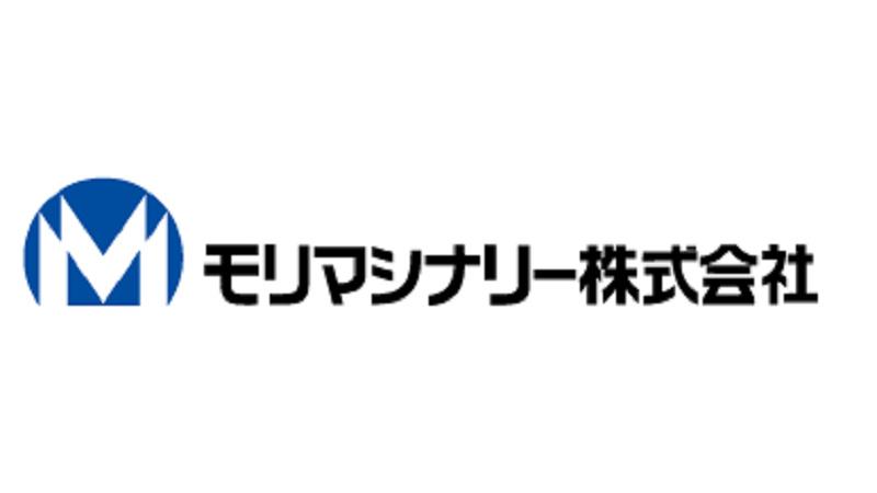 モリマシナリー株式会社