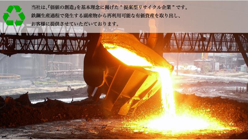 株式会社西日本メタル