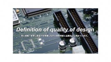 株式会社鳥取スター電機