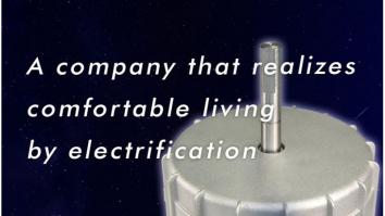 銀河電機工業株式会社