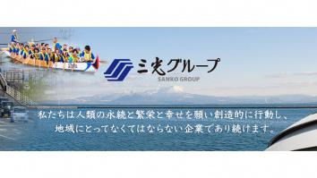 三光ホールディングス株式会社