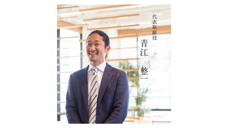 代表取締役 青江 整一の写真