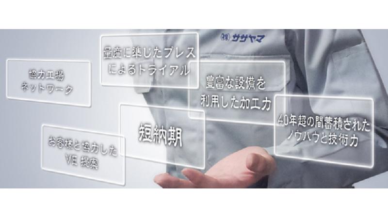 株式会社ササヤマ