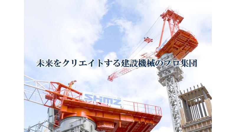 株式会社エスシー・マシーナリ