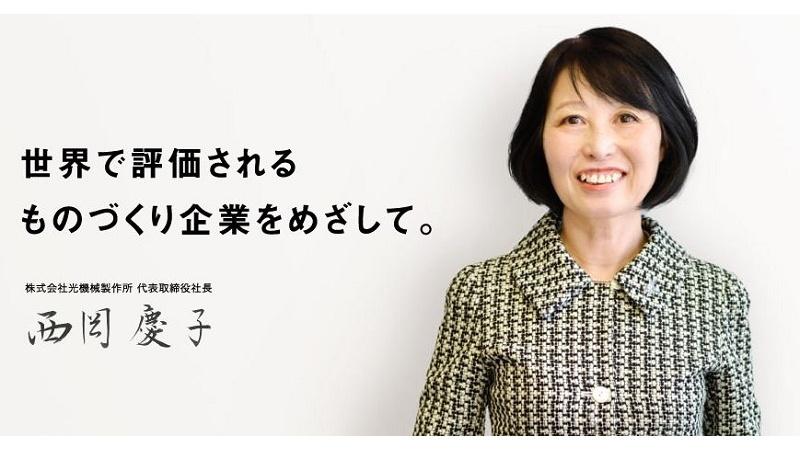 代表取締役社長 西岡 慶子の写真