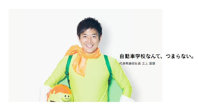代表取締役社長 江上 喜朗の写真