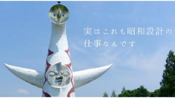 株式会社昭和設計