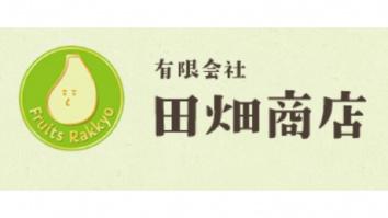 有限会社田畑商店