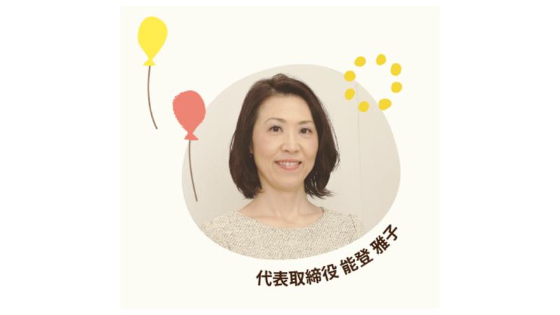 代表取締役社長 能登 雅子の写真