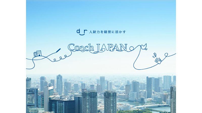 社会保険労務士法人コーチジャパン