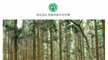 株式会社徳島中央木材市場