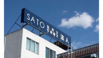 SATO社会保険労務士法人