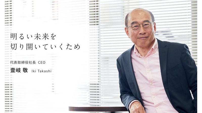 代表取締役社長 壹岐 敬の写真