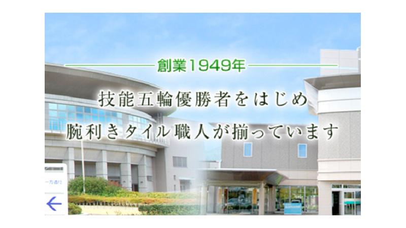 株式会社奈良屋