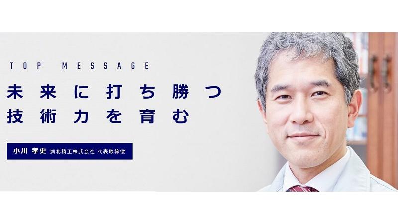 代表取締役 小川孝史の写真