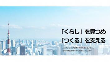A&Kホンシュウ株式会社