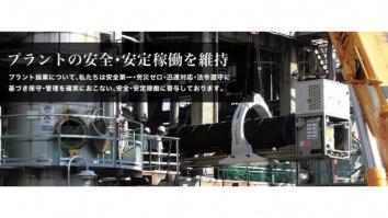 三重機械鉄工株式会社