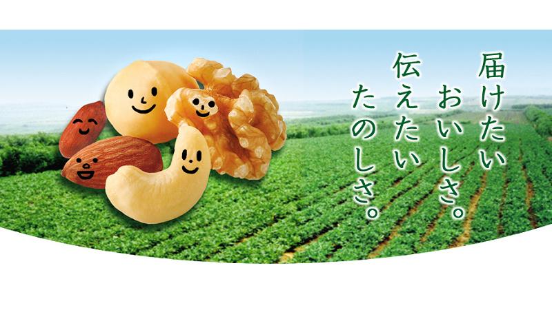 稲葉ピーナツ株式会社