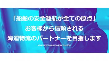 日徳汽船株式会社
