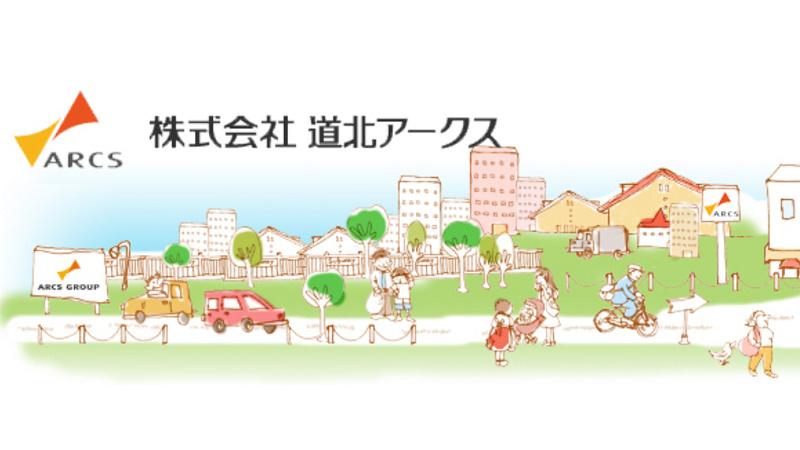 株式会社道北アークス