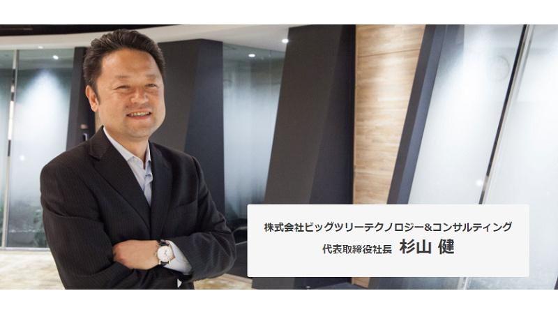 代表取締役社長 杉山 健の写真