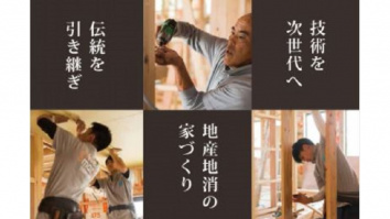 株式会社石橋工務店