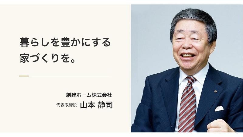 代表取締役 山本 静司の写真