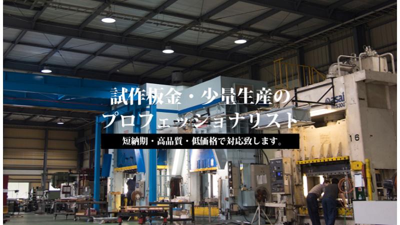 株式会社八光技研