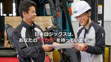 株式会社日本ロジックス