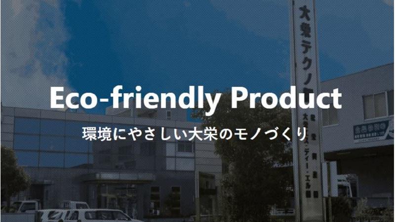 大栄テクノ株式会社