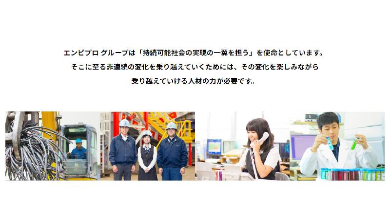 株式会社エンビプロ・ホールディングス