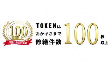株式会社TOKEN