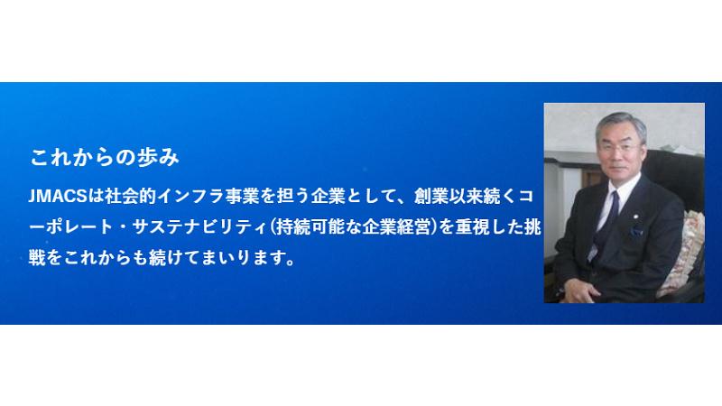 代表取締役 植村 剛嗣の写真