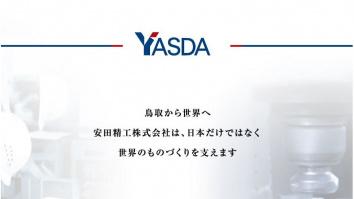 安田精工株式会社