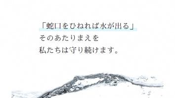 株式会社蓮池設計