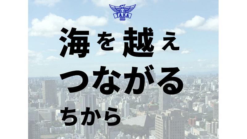 株式会社福島製作所